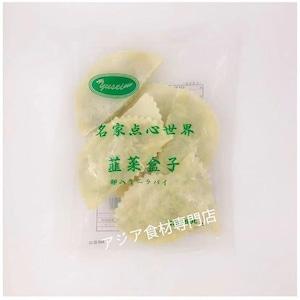 【冷凍便】名点韭菜盒子(名家点心卵入りニラパイ)