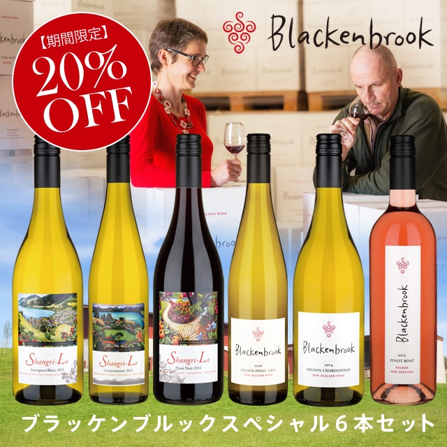 Blackenbrook 6 pieces set / ブラッケンブルック6本セット