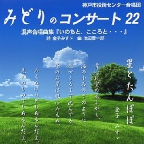 みどりのコンサート22 いのちと、こころと・・・ 金子みすゞの詩による7つのうた