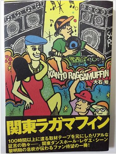 大石始 - 関東ラガマフィン【Book】