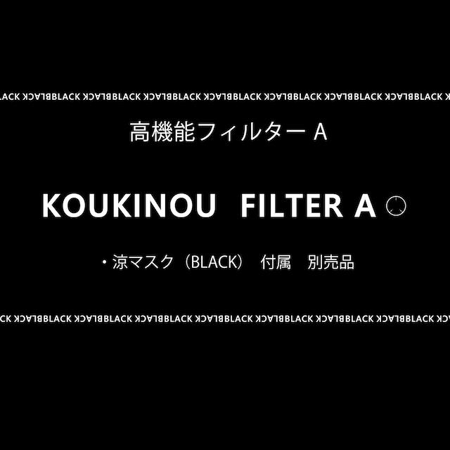 高機能フィルター A / BLACK / 30枚入 (制菌ドライマスク、涼マスク使用可能)