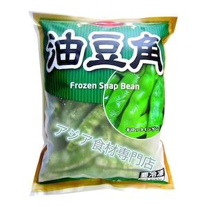 【冷凍便】油豆角(モロッコインゲン)