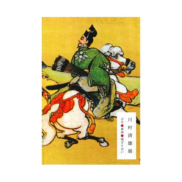 川村清雄 メモ帳 黄色