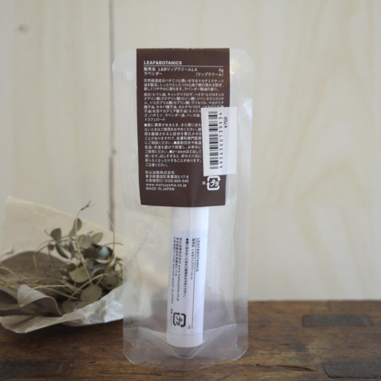 <松山油脂 LEAF&BOTANICS>リップクリーム ラベンダー