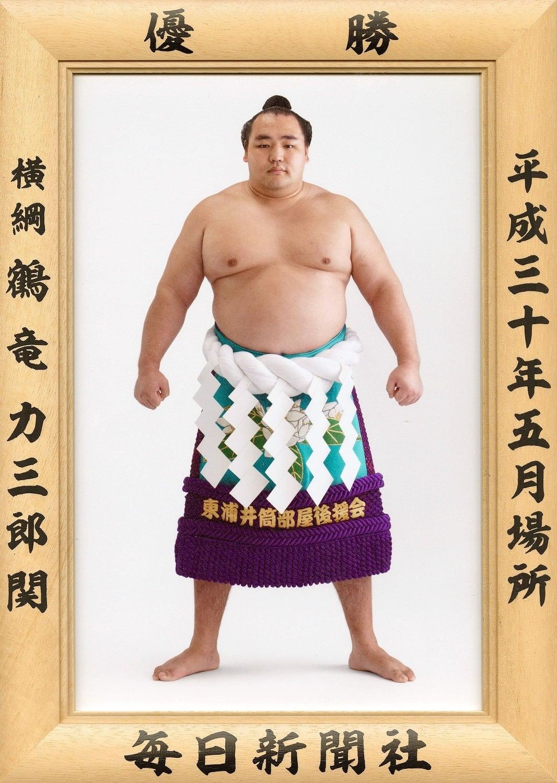 大相撲優勝額 平成30年5月場所・鶴竜関