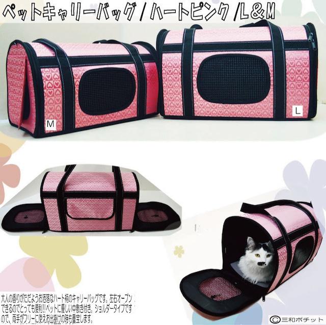 ペット用キャリーバッグ 083-035 Mサイズ キャリーバッグ 風よけカバー付き ハート ピンク ショルダー 手提げ おでかけ用 犬 猫 お買得 格安