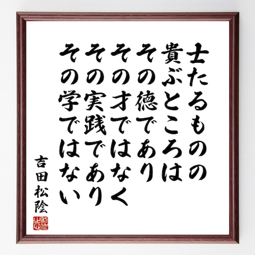 吉田松陰の名言書道色紙『士たるものの、貴ぶところは、その徳であり、その才ではなく、その実践であり、その学ではない』額付き/受注後直筆(千言堂)Z0630