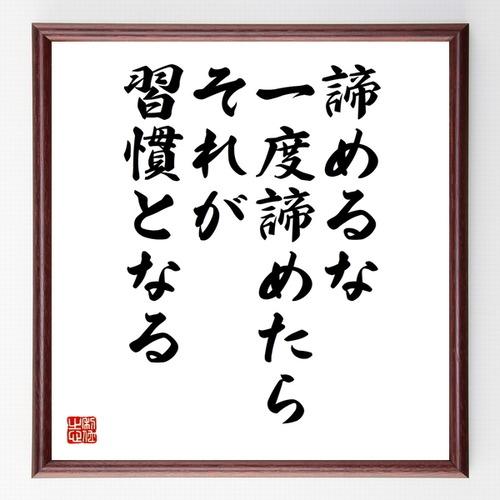 名言書道色紙『諦めるな、一度諦めたらそれが習慣となる』額付き/受注後直筆(千言堂)Z2890