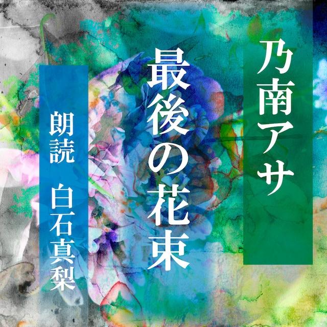 [ 朗読 CD ]最後の花束  [著者:乃南アサ]  [朗読:白石真梨] 【CD2枚】 全文朗読 送料無料 オーディオブック AudioBook