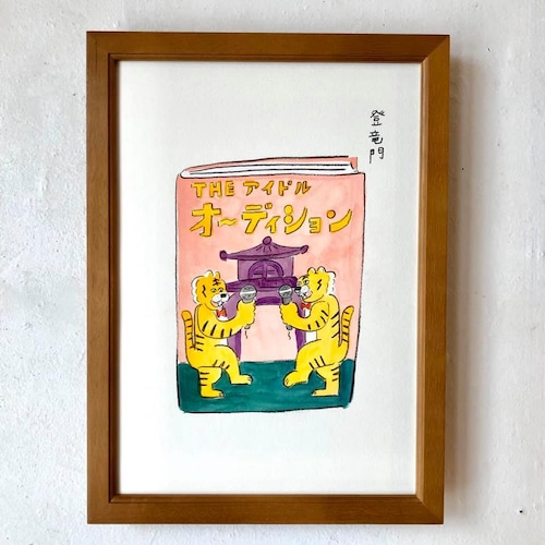 栗山リエ「登竜門」