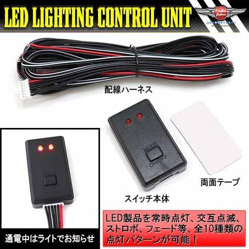 車・バイク ストロボ フラッシュ コントローラーユニット LED装飾/フォグなど/点滅10パターン/b125/【クリックポスト】