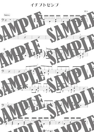 イチブトゼンブ/B'z(ドラム譜)