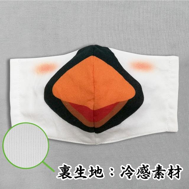 【冷感素材使用/受注販売】ペンギン 動物マスク