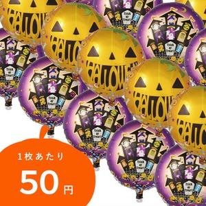 【1枚あたり約50円】パンプキン&ホラーハウス(100枚入)
