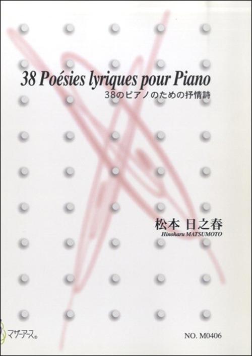 M0406 38のピアノのための抒情詩(ピアノ/松本日之春/楽譜)