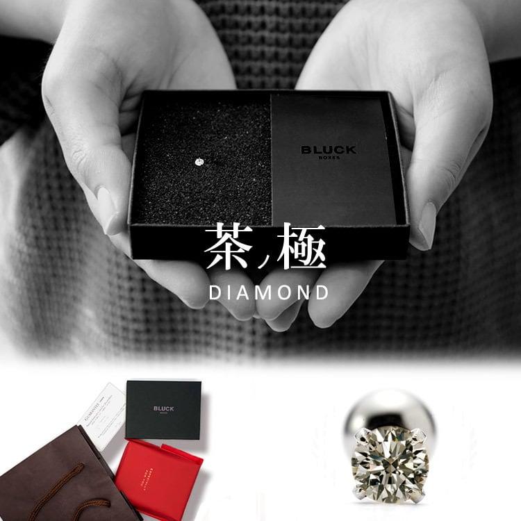 【 受注製作 】茶ノ極 一粒 天然ダイヤモンド 0.1ct つけっぱなし 16G 14G ボディピアス 軟骨ピアス diamond-02
