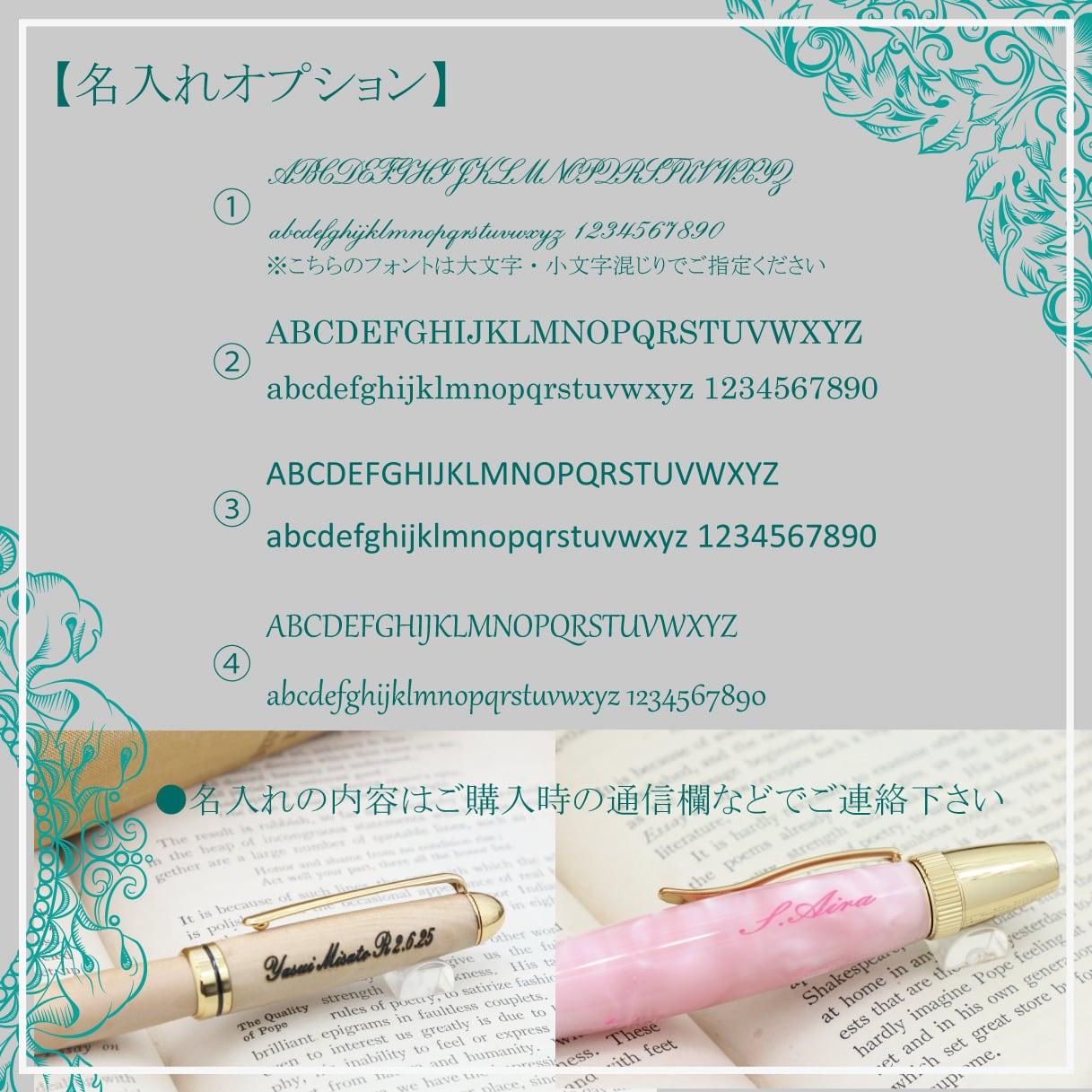 【レーザー名入れオプション・20文字以内】Viriditas手作りペン専用