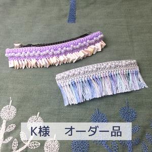 【K様オーダー分】kincot フリンジバレッタ/シェルバレッタ