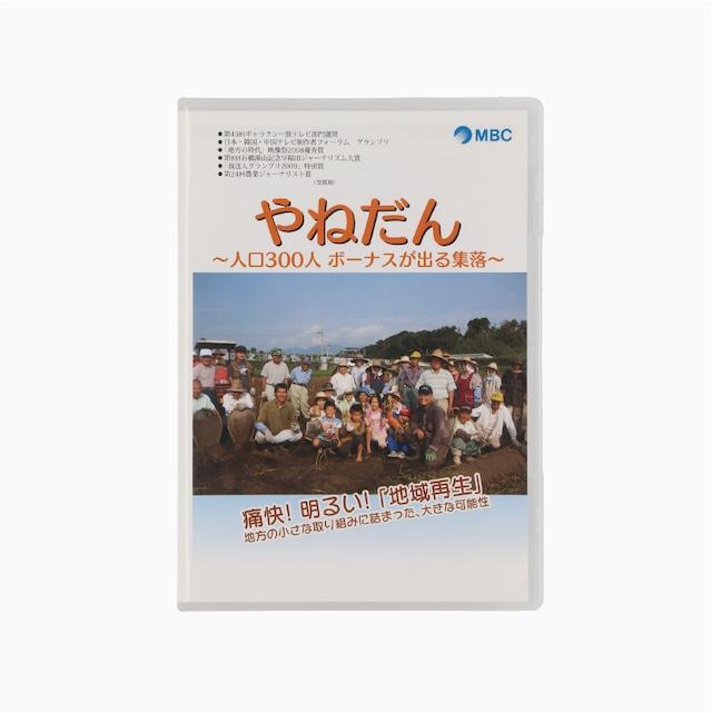 MBC南日本放送『やねだん 〜人口300人、ボーナスが出る集落〜』(DVD)
