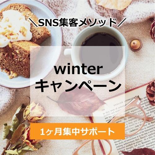 集客メソッド「winterキャンペーン」