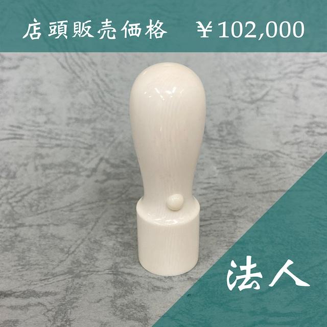 【法人用】実印・銀行印(18mm)象牙