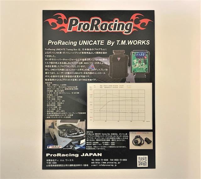 ProRacing UNICATE Tuning Box(ロードスターRF)