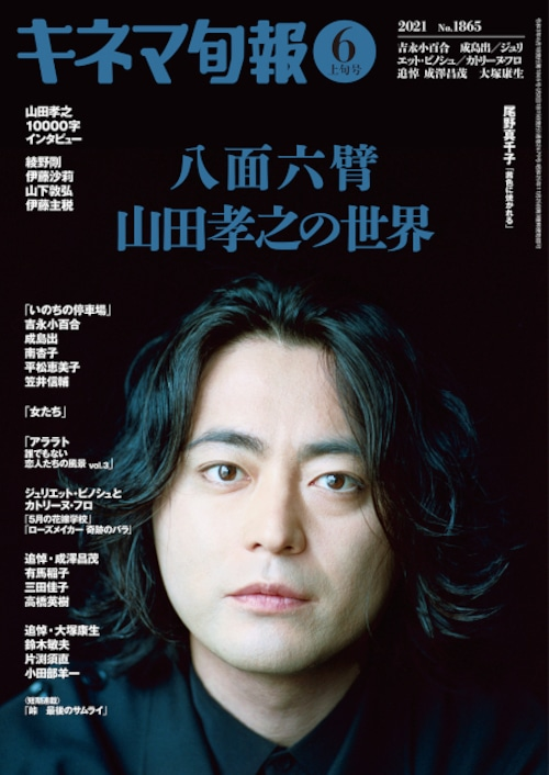 キネマ旬報 2021年6月上旬号 No.1865