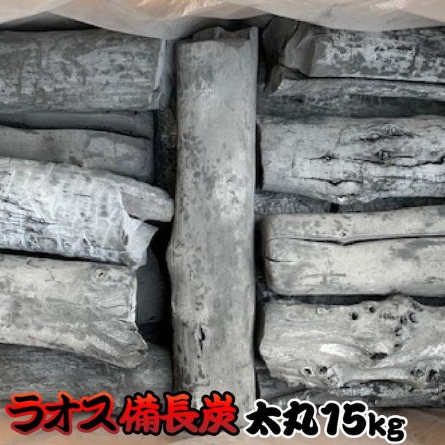 炭 木炭 備長炭 バーベキュー 15kg ラオス 産 太丸 送料無料 まとめ買い  e-0570005
