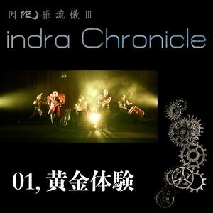 indra Chronicle【ダウンロード版】/M1「黄金体験」