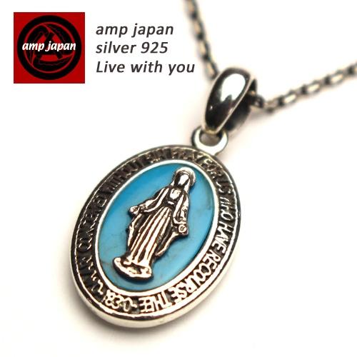 AMP JAPAN/アンプジャパン   ターコイズマリアネックレス 17aas-103