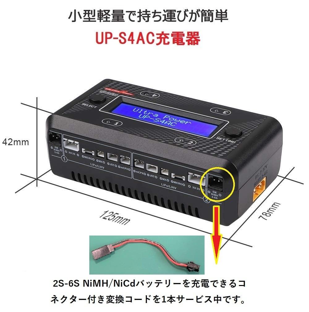 ◆充電器 M1,M03,S720,K130,K120,K110◆ウルトラパワー【 UP-S4AC】 1S-2S AC/DC LiPO/LiHV Battery Charger 充電器