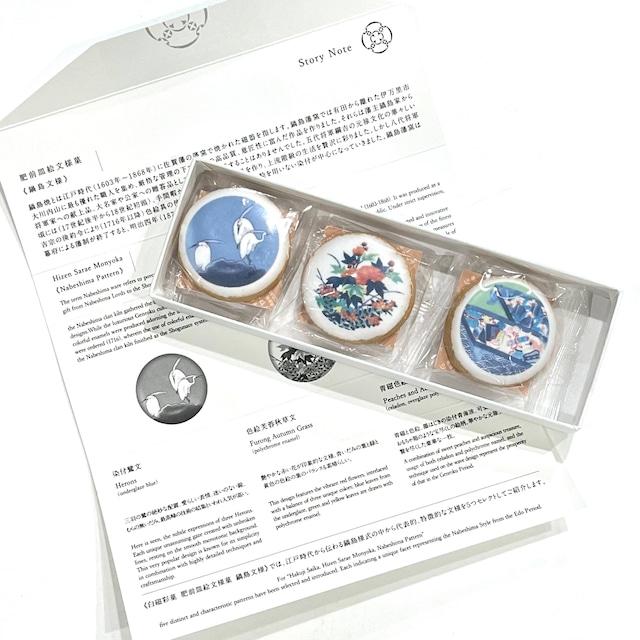 【白磁彩菓】肥前皿絵文様菓 鍋島文様(3個入り)