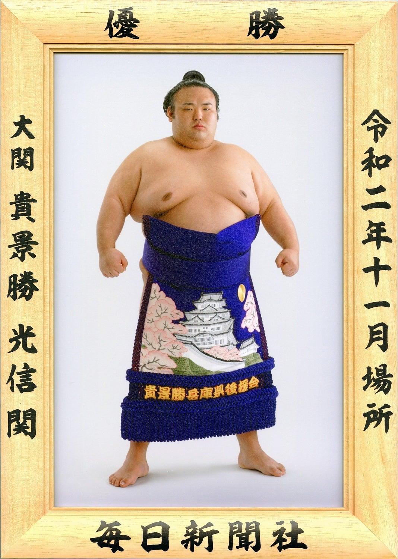 大相撲優勝額 令和2年11月場所・貴景勝関