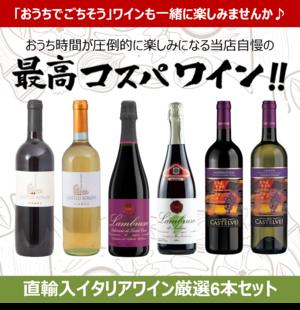 「おうちでごちそう」ワインも一緒に楽しみませんか♪直輸入イタリアワイン厳選6本セット