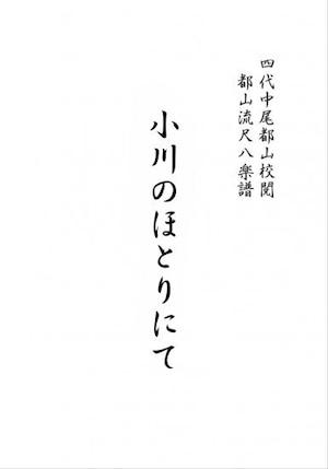 T32i666 小川のほとりにて(もりおか あきら/楽譜)