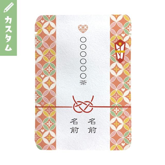【カスタム対応】鮑結び ハート七宝柄(10個セット)_cg002|オリジナルメッセージプチギフト茶