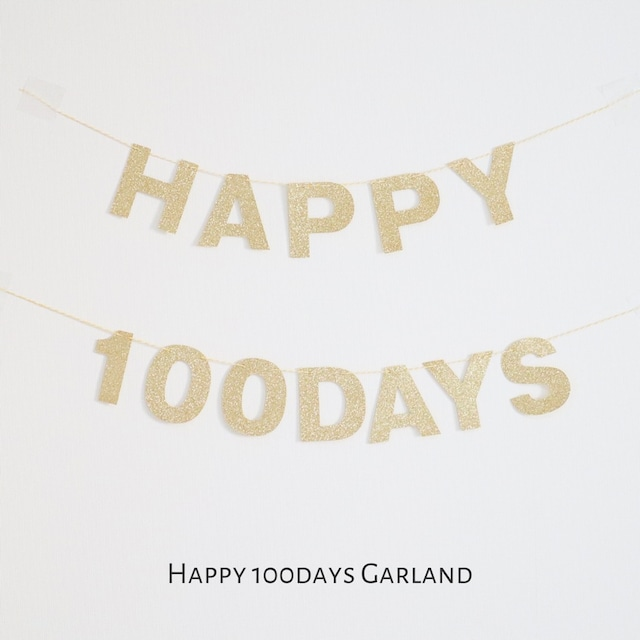 100 day 100日記念 ガーランド バナー フォト