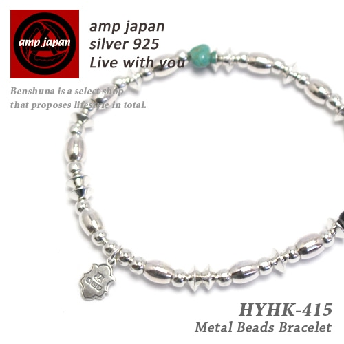 AMP JAPAN/アンプジャパン  メタルビーズ×ターコイズブレスレット 『 Lakota 』 HYHK-415