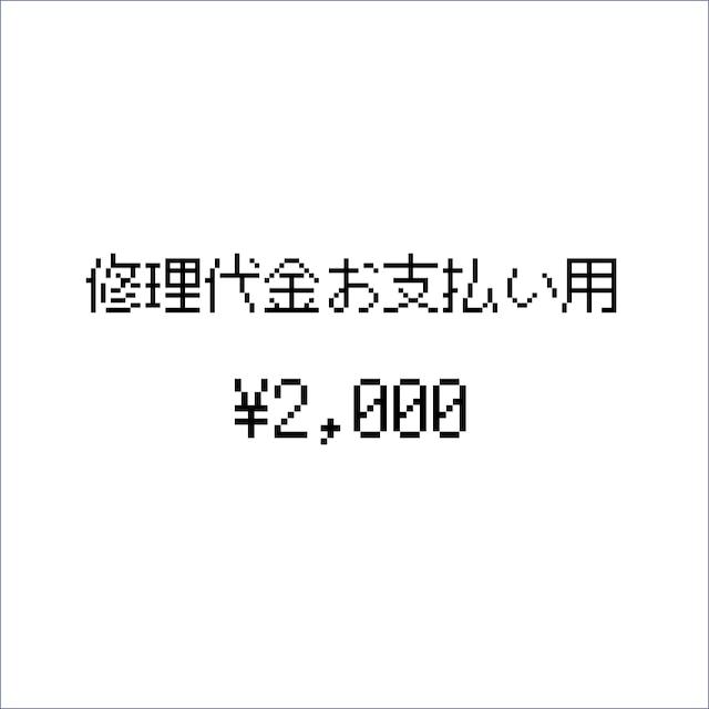 修理代金お支払い用(2,000円)