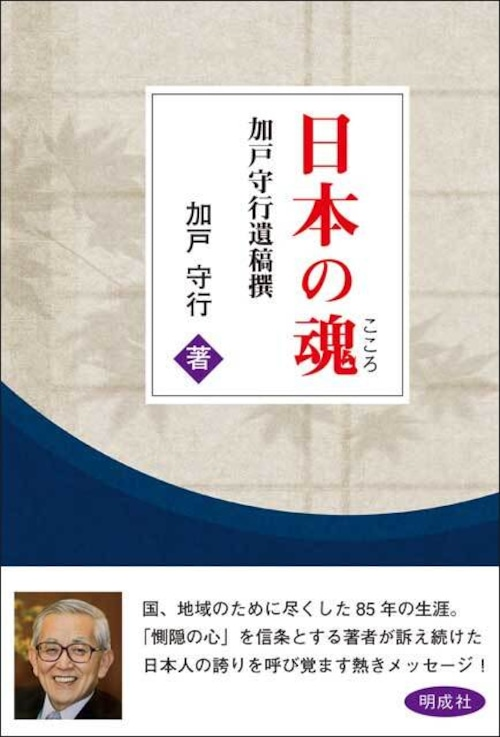日本の魂(こころ)ー加戸守行遺稿撰