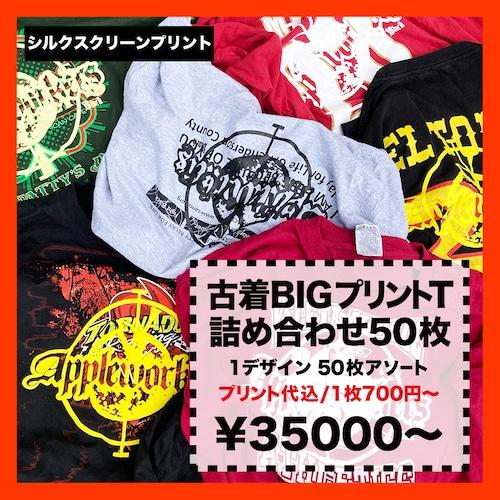 古着BIGプリントTシャツ詰め合わせ50枚