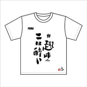 まゆ酒場2019生誕Tシャツ【ZR0003】