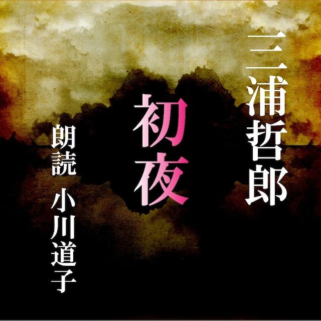 [ 朗読 CD ]初夜  [著者:三浦哲郎]  [朗読:小川道子] 【CD1枚】 全文朗読 送料無料 オーディオブック AudioBook