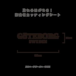 貼れる!はがせる!!都市名カッティングシート「GOTEBORG」