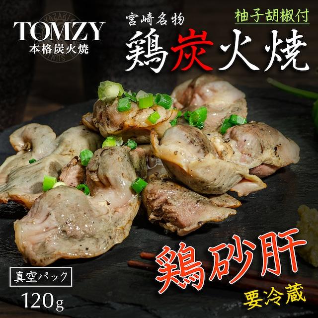 鶏砂肝炭火焼《冷蔵品》