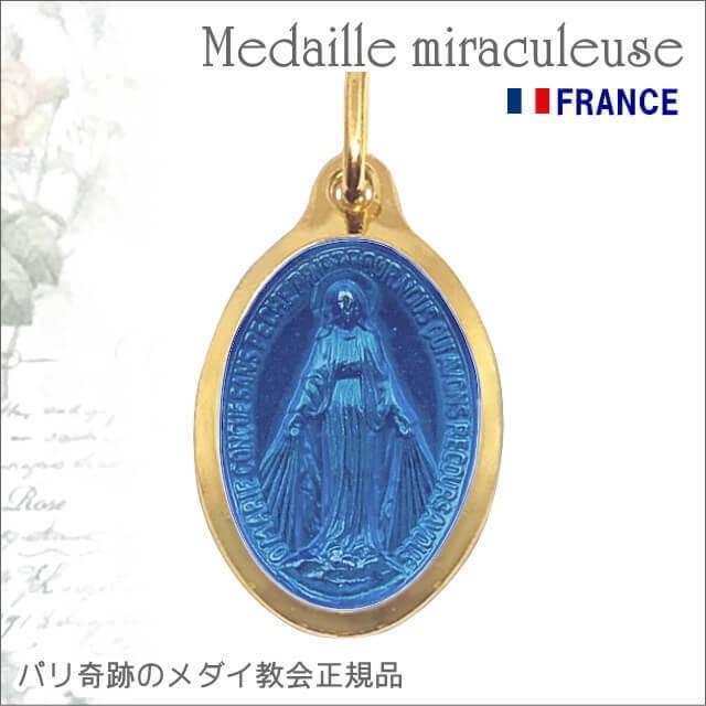 MLサイズ金色フランスブルー パリ奇跡のメダイ教会正規品 不思議のメダイユ フランス製 エナメル マリア ペンダント ゴールド