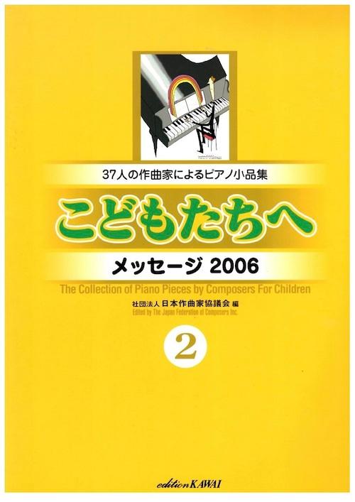 K02i02 こどもたちへ メッセージ2006-2(ピアノ/金丸 めぐみ、吉川和夫、加藤 由美子、木下牧子 他/楽譜)