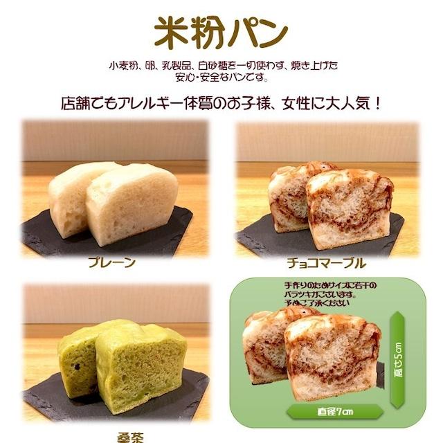 グルテンフリー ヴィーガン 米粉パン(2カット) 3種類