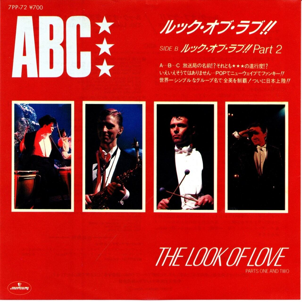 【7inch・国内盤】ABC / ルック・オブ・ラブ!!