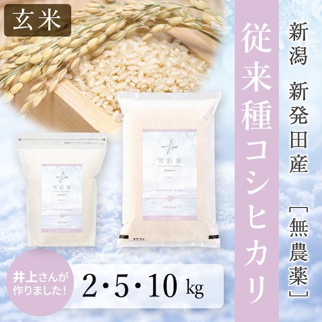 【雪彩米Premier】《玄米》令和3年産 新発田産 無農薬 新米 従来種コシヒカリ 2~10kg